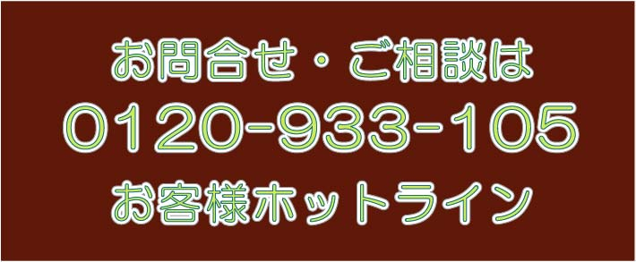 0120-933-105